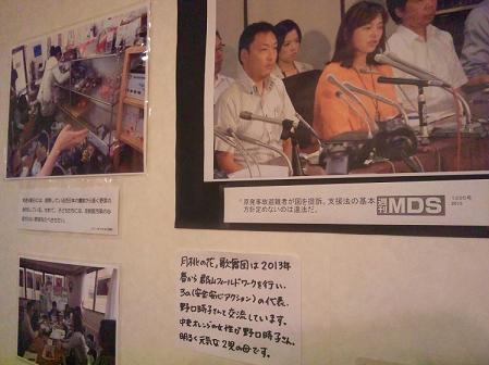 フクシマ写真展3.png