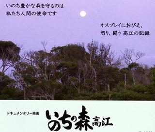 いのちの森高江.jpg