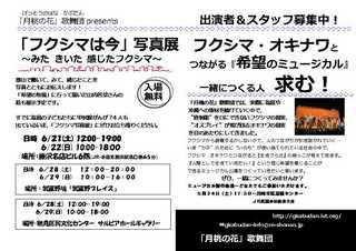 2014 05_歌舞団ミュージカル公演&写真展チラシ001.jpg