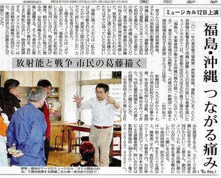 東京新聞0410夕刊.pdf_002.jpg