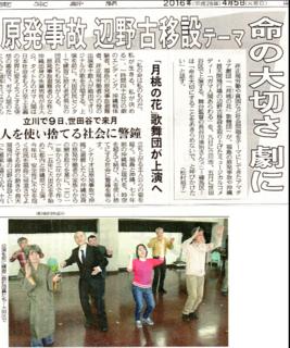 20160405_東京新聞.png